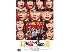 【黒羽麻璃央】 映画「耳を腐らせるほどの愛」DVD発売決定!