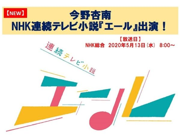 【今野杏南】NHK連続テレビ小説『エール』出演!