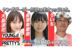 【長澤茉里奈】YouTube「BOATRACEびわこ PG1 第7回 ヤングダービー ボートレーススペシャルLIVE」出演決定!