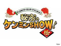 【武田玲奈】讀賣テレビ「秘密のケンミンSHOW 極」出演決定!