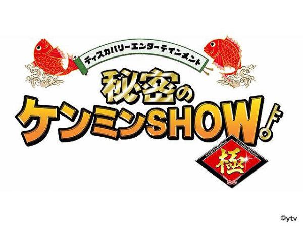 【黒羽麻璃央】讀賣テレビ「秘密のケンミンSHOW 極」出演決定!