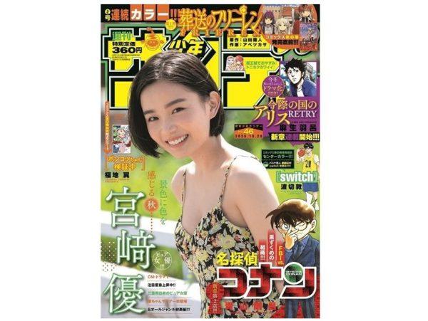 【宮﨑優】週間「少年サンデー」46号の表紙・中ページグラビア登場!
