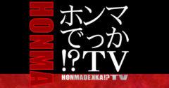 【清水あいり】CX「ホンマでっか!?TV」出演