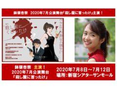 【鉢嶺杏奈】2020年7月公演舞台『殺し屋に首ったけ』主演!