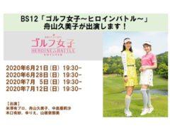【舟山久美子】BS12「ゴルフ女子~ヒロインバトル」出演!