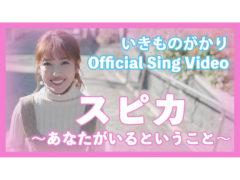 【舟山久美子】いきものがかり新アルバム「WE DO」収録『スピカ〜あなたがいるということ〜』Sing Video 出演!