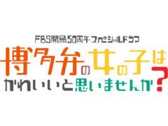 【宮田龍平】FBS福岡放送 開局50周年記念ドラマ「博多弁の女の子はかわいいと思いませんか?」BD/DVD発売決定!