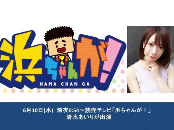 【清水あいり】読売テレビ「浜ちゃんが!」出演決定!