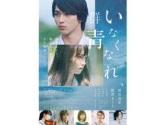 【黒羽麻璃央】 映画「いなくなれ、群青」Blu-ray&DVD発売決定!