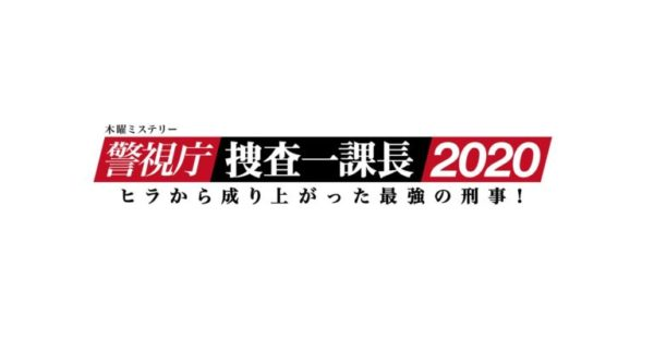 【武田玲奈】テレビ朝日系列『木曜ミステリー「警視庁捜査一課長2020」』第2話出演決定!