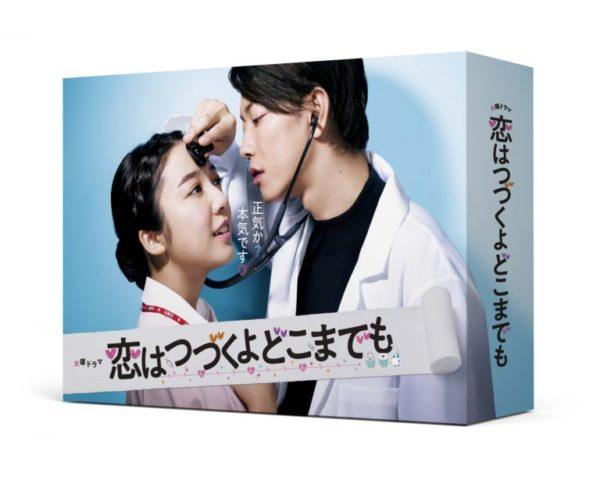 【黒羽麻璃央】TBS / Paravi「恋はつづくよどこまでも」DVD&Blu-ray発売決定!