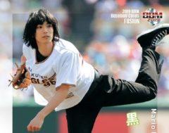 【黒羽麻璃央】「BBMベースボールカード FUSION2019」販売決定!