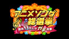 【武田玲奈】テレビ朝日「アニソン総選挙2020」出演決定!