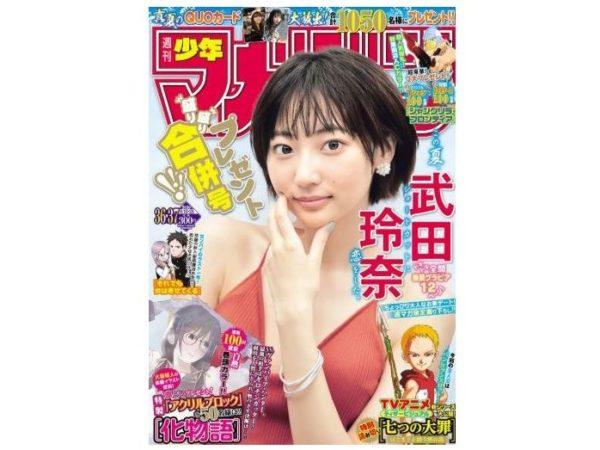 武田玲奈 「週刊マガジン 36・37号」巻頭決定!