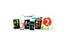 【黒羽麻璃央】木ドラ「テレビ演劇 サクセス荘2」ビジュアル&主題歌解禁!