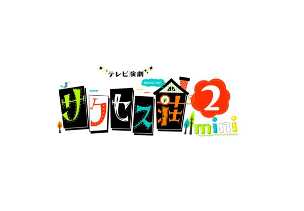 【黒羽麻璃央】木ドラ25「テレビ演劇 サクセス荘2」出演決定!