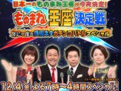 【田原可南子】フジテレビ「ものまね王座決定戦2020」初出場決定!