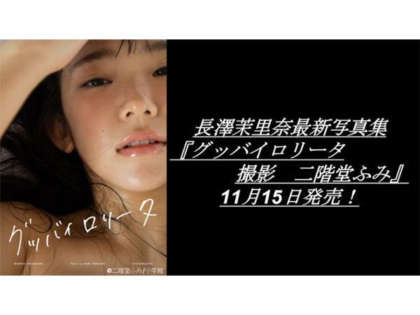 【長澤茉里奈】最新写真集『グッバイロリータ 撮影 二階堂ふみ』発売!