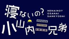 【黒羽麻璃央】ファンミーティング2020「会えるの?小山内三兄弟」Hulu配信決定!