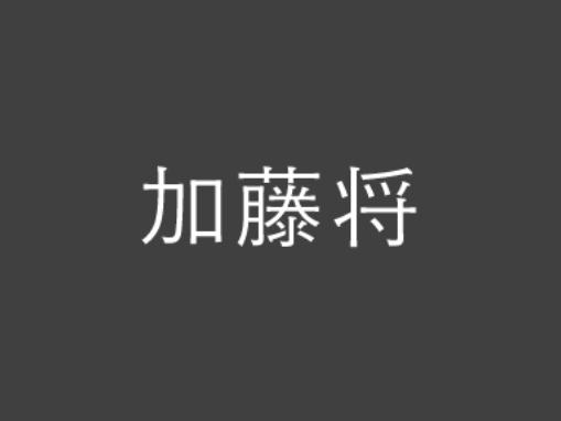 【加藤将】主婦と生活社「加藤将 写真集」発売情報についてお詫びと訂正のお知らせ