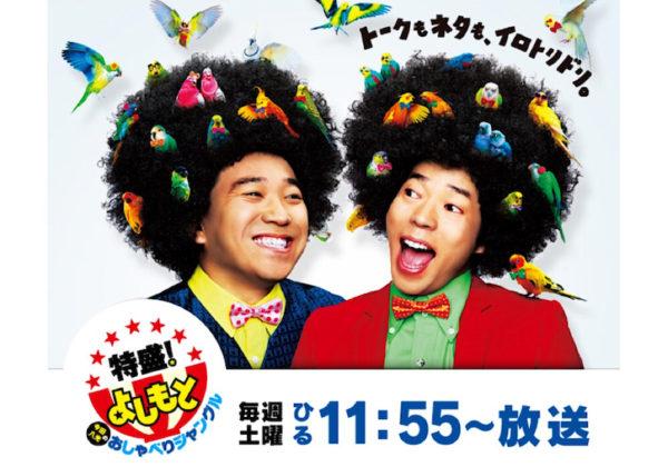 【清水あいり】YTV「特盛!よしもと 今田・八光のおしゃべりジャングル」出演!