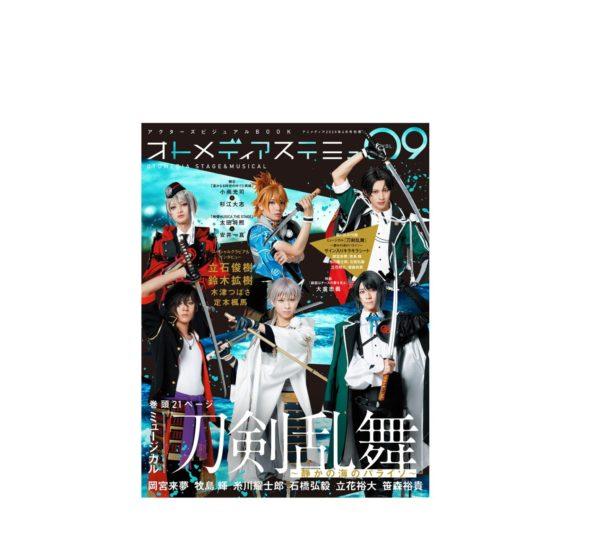 【小南光司】雑誌「オトメディアステミュvol.09」掲載決定!