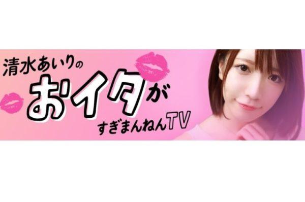 【清水あいり】Youtube「清水あいりのおイタがすぎまんねんTV」開設!