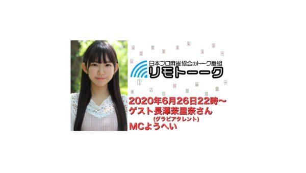 【長澤茉里奈】日本プロ麻雀協会トーク番組「リモトーーク」出演決定!