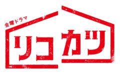 【武田玲奈】TBS金曜ドラマ『リコカツ』出演決定!