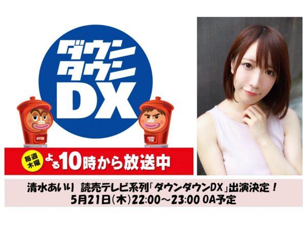 【清水あいり】読売テレビ系列「ダウンタウンDX」出演決定!