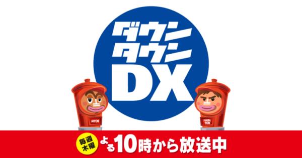 【清水あいり】YTV「ダウンタウンDX」出演!