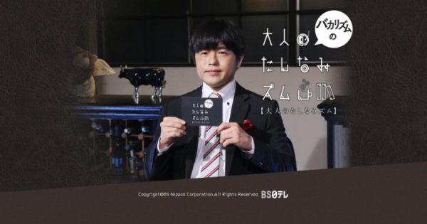 【舟山久美子】BS日テレ「バカリズムの大人のたしなみズム」2月マンスリーパートナー決定!