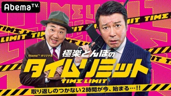 【清水あいり】AbemaTV「極楽とんぼのタイムリミット」 出演!