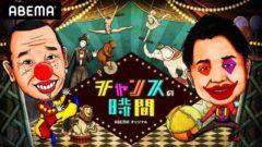 【新田ゆう】AbemaTV「チャンスの時間」出演決定!