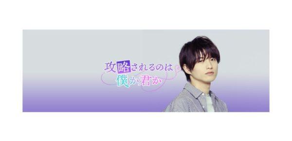 【小南光司】Webゲーム『小南光司の「攻略されるのは僕か君か」』ゲーム開始!
