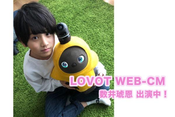 【数井琥恩】「LOVOT WEB-CM」公開!