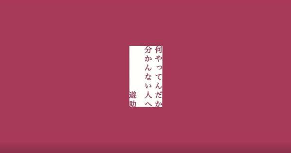 山口美月】遊助『何やってんだか分かんない人へ』MV出演!|TRUSTAR ...
