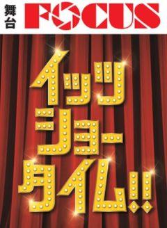【鳳翔大】舞台FOCUS(フォーカス) 『イッツショータイム!!』出演決定!