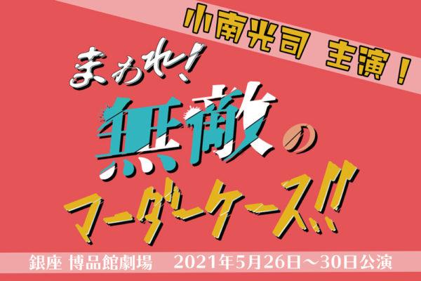 【小南光司】舞台『まわれ!無敵のマーダーケース!!』主演決定!