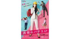 【染野有来】BSテレビ東京・テレビ大阪 真夜中ドラマ「高嶺のハナさん」出演!