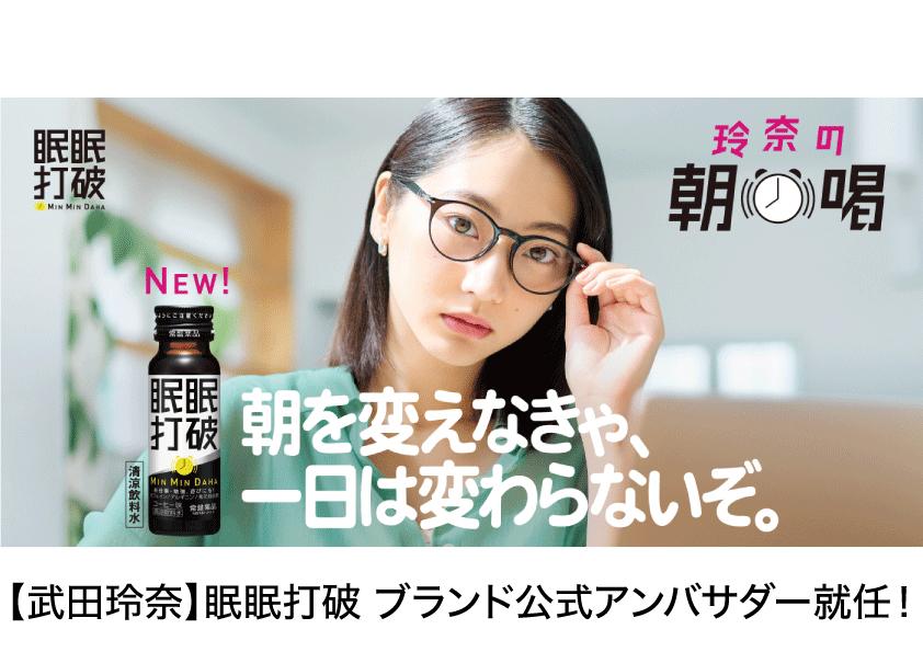 【武田玲奈】『眠眠打破』ブランド公式アンバサダー就任!