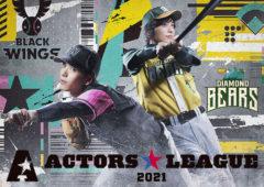 【黒羽麻璃央】【小南光司】「ACTORS☆LEAGUE 2021」開催決定!