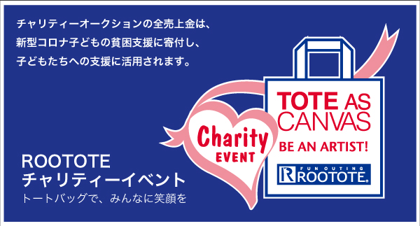 【黒羽麻璃央】「第15回 ROOTOTE チャリティーイベント」に参加!