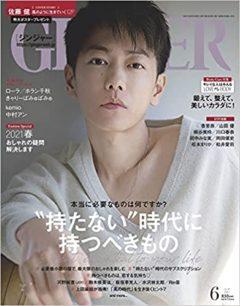 【黒羽麻璃央】4/23(金)「GINGER」6月号発売!