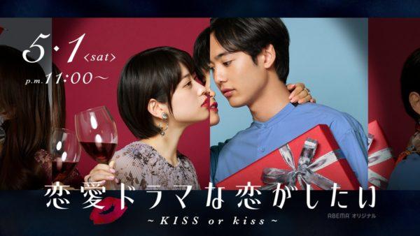 【藤林泰也】ABEMA「恋愛ドラマな恋がしたい~KISS or kiss~」出演決定!