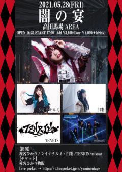 5月28日(金)椎名ひかり主催イベント 「闇の宴」開催!