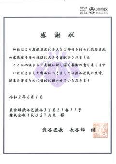 渋谷区より支援活動に対する感謝状を頂きました。