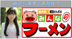 【長澤茉里奈】INC長野ケーブルテレビ「塚田けんぢのみんなのラーメン」新アシスタント就任!