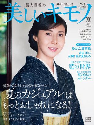 【小南光司】5/20(木)「美しいキモノ」2021年夏号 発売!
