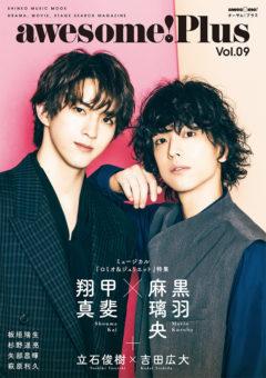 【黒羽麻璃央】5/18(火)「awesome! Plus Vol.09」発売!